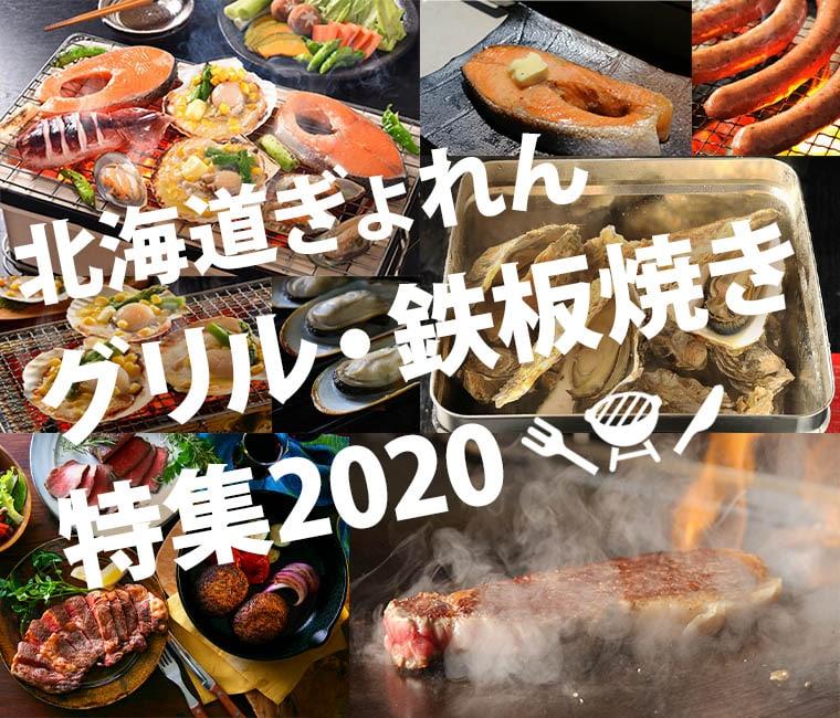北海道ぎょれん グリル・鉄板焼き特集2020