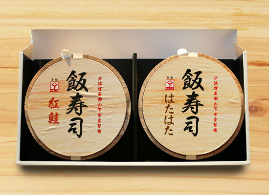 紅鮭・はたはた木樽セットイメージ