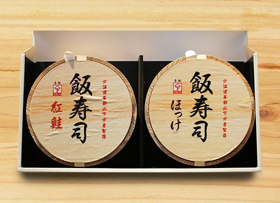 紅鮭・ほっけ木樽セットイメージ