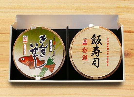 きんき・紅鮭木樽セットイメージ