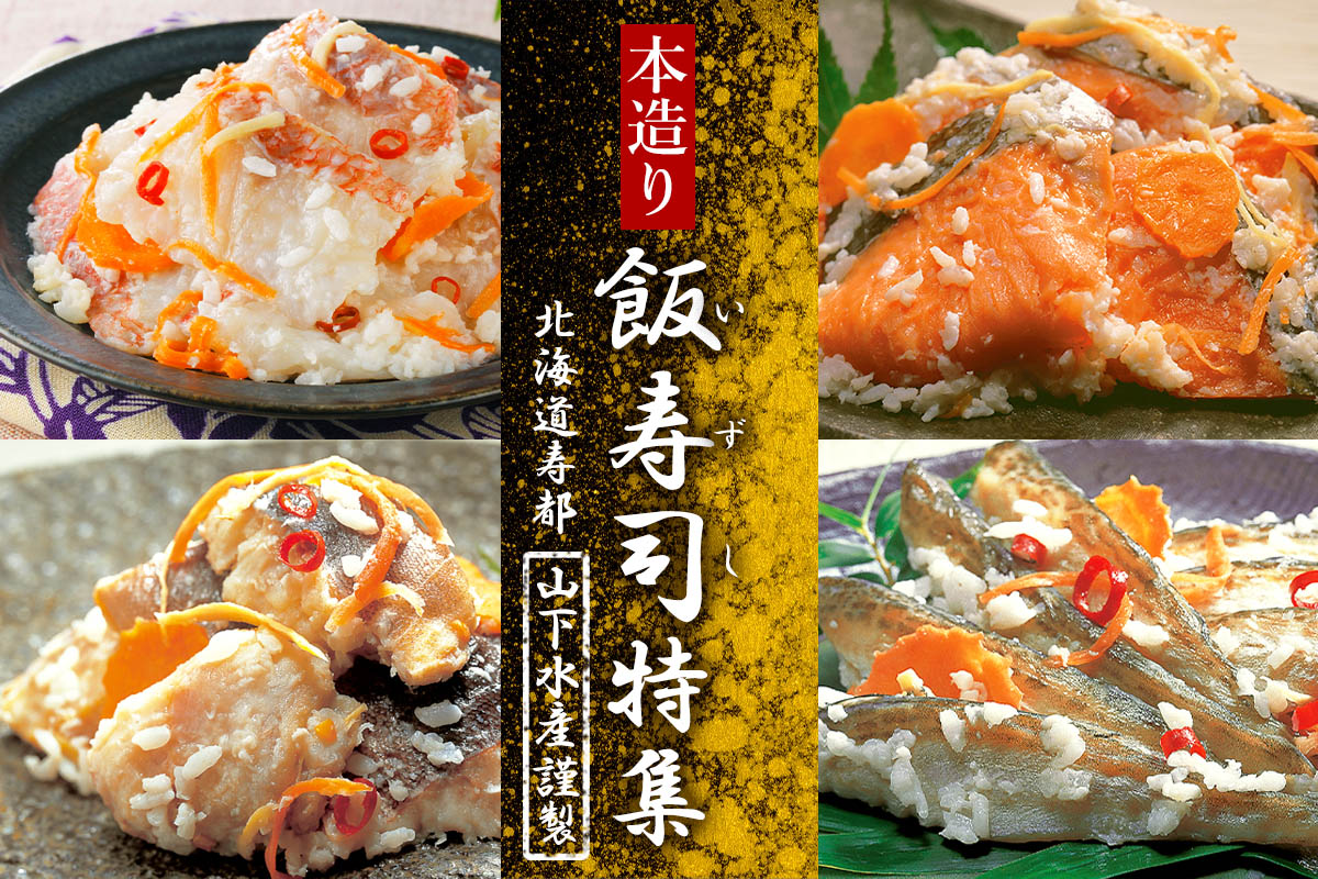 北海道ぎょれん本造りいずし特集 北海道寿都 山下水産謹製 鮭飯寿司 ハタハタ飯寿司 ほっけ飯寿司 きんき飯寿司