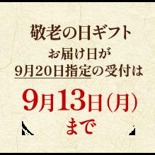 敬老の日ギフトお届け日9/20指定の受付は9/13(月)まで