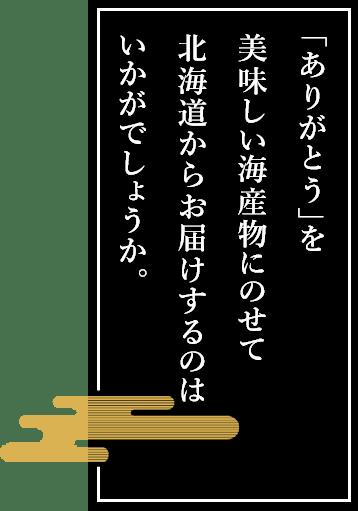 「ありがとう」を美味しい海産物にのせて北海道からお届けするのはいかがでしょうか。