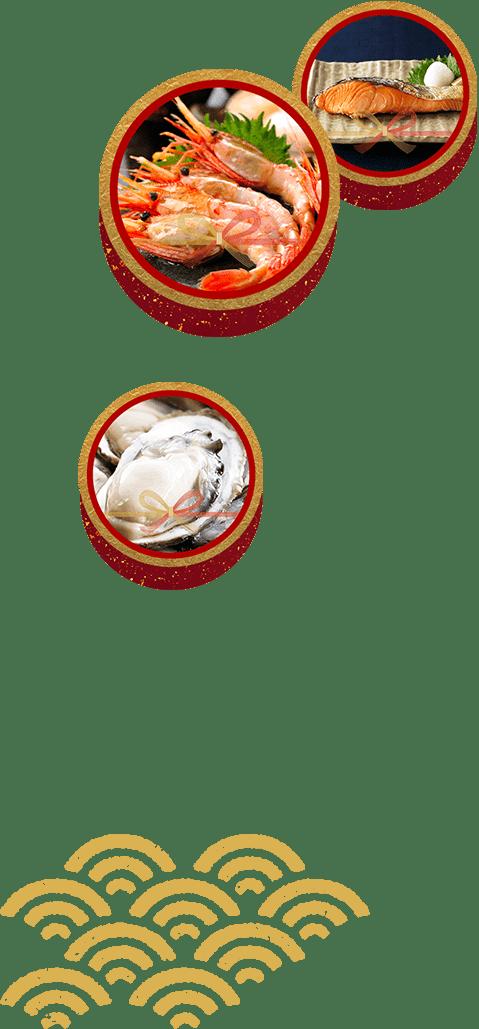 新巻鮭・ボタンエビ・牡蠣