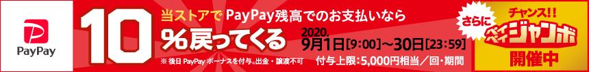 paypayキャンペーン開催中!期間9月30日まで!
