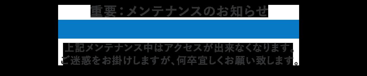 【メンテナンスのお知らせ】2021/04/20(9:00~13:00)メンテナンス中はアクセスが出来なくなります。ご迷惑をお掛けしますが、何卒宜しくお願い致します。
