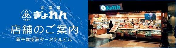 北海道ぎょれん 店舗のご案内 新千歳空港ターミナル