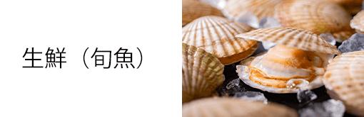 生鮮(旬魚)