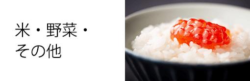 米・野菜・その他