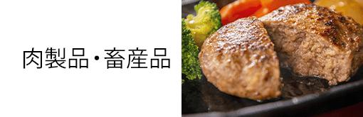 肉製品・畜産品