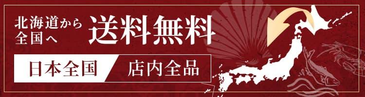 北海道から全国へ「日本全国送料無料」