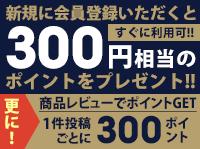 新規に会員登録いただくとすぐに使える300円相当の会員ポイントをプレゼント